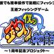 BTD STUDIO、王道フィッシングゲーム『僕の釣り物語』で1周年キャンペーンを6月より始動! 新キャラクターも登場!?