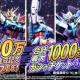 バンナム、『ガンダムブレイカーモバイル』が500万DL突破! 合計最大1000連分のガシャが引ける!