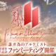 gumi、『誰ガ為のアルケミスト』4周年記念ファンミーティングを渋谷で開催決定!「ヴェーダ十戒衆」をテーマにSP企画が目白押し