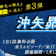 サイバード、『名探偵コナン公式アプリ』で「沖矢昴特集 Revival」を実施! 「緋色の弾丸」のキーパーソン 赤井ファミリーに迫る