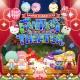 シフォン、『Fun!Fun!ファンタジーシアター』でバレンタイン衣装のパティが獲得できるゲーム内イベント「星あつめ」を開催