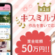 ボルテージ、「キスミル100シーンの恋・チャット小説」でオリジナル作品を募集するコンテスト「キスミル大賞」を開催!