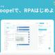 DeNA、クラウド型RPAサービス「Coopel」の導入、シナリオ作成をサポートする提携パートナー制度を開始