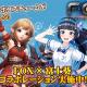 ガーラジャパン、『FOX-Flame Of Xenocide-』でVtuber「富士葵」とのコラボイベントを開始 新コンテンツ「艦隊戦」も実装