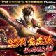 マイネットゲームス、『戦乱のサムライキングダム』で「戦国BASARA4 皇」とのコラボキャンペーンを実施