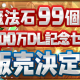ガンホー、『パズドラ』で「魔法石99個+9000万DL記念セット」を6月7日10時より販売すると予告! 1人1回のみ購入可能!