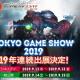 アーツカレッジヨコハマ、「東京ゲームショウ2019」に出展…特設サイトにて出展作品を発表