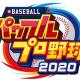 KONAMI、『パワプロ2020』『プロスピ2019』で最新アップデートを実施! 巨人・ウィーラー選手ら移籍情報を反映