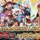 DMMゲームズ、『一血卍傑-ONLINE-』8月3日サービススタート! ウラシマタロウ(山下大輝)、ナリヒラ(杉田智和)等が必ずもらえる。