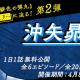 サイバード、「名探偵コナン公式アプリ」にて赤井ファミリーに迫る「沖矢昴特集Revival」を実施