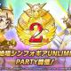 『戦姫絶唱シンフォギアXD UNLIMITED』がApp Store売上ランキングで166位→15位に急上昇 「2周年記念ガチャ」など2周年キャンペーン開催で