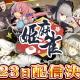 Smile Tech、オンライン対戦麻雀『姫麻雀』のリリース日を8月23日に決定! 事前登録者数も10万人突破!