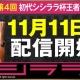 スーパーアプリ、『ライバルアリーナVS』11月11日にシシララTVで「第2回シシララ杯最強決定戦」を開催 本日より定期大会【オリンピア】を実施