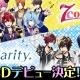 ボルテージ、アニマルアイドル育成ゲーム『アニドルカラーズ』の「7Colors」と「Clarity」のCDを9月20日に発売決定