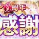 gumi、『ファントム オブ キル』でイベント・キャンペーン盛りだくさんの「ファンキル 6 周年!大感謝祭」開催!