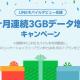 LINEモバイル、「LINEモバイルデビュー応援2ヶ月連続3GBデータ増量キャンペーン」を実施中!