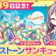 DMM GAMES、スポ根!美少女バトルRPG『CIRCLET PRINCESS』で「リリース39日記念サンキューキャンペーン」を開催!