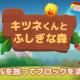 ワーカービー、「au Webポータル」「auサービスTOPアプリ」にて『キツネくんとふしぎな森』を配信開始