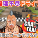 HEDGEHOG、新作ゲームアプリ『クレイ爺タクシー~爆走系暇つぶしレースゲーム~』をリリース
