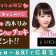DeNAとSHOWROOM、新番組『尾崎由香・西本りみの「ツッコミ不足」』の配信開始を記念したハッカドール×SHOWROOMコラボ企画を開催