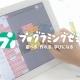 DeNA、プログラミング学習アプリ「プログラミングゼミ」が横浜市の小学校プログラミング教育支援活動の教材に