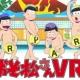 アドアーズ、『おそ松さんVR』を11月から提供開始