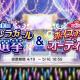 バンナム、第10回シンデレラガール総選挙と第2回ボイスアイドルオーディションを開始!
