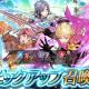 任天堂、『ファイアーエムブレム ヒーローズ』でピックアップ召喚イベント「新たなる力」を開始 新たな力を得た3人の英雄をピックアップ