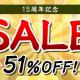 カプコン、『大神』発売15周年を記念してPS4/Switch『大神 絶景版』DL版が51%で購入できるセールを開催中!