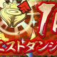 ガンホー、『パズル&ドラゴンズ』で1月のクエストダンジョンを明日より配信!