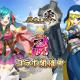 ファンプレックス、『戦国アスカZERO』×「戦国乙女」コラボで復刻イベントを追加! 復刻コラボ限定ガチャ登場