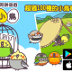 JOE、鳥とり放題ゲーム『とりはんと』の繁体字版『抓小鳥』を台湾、香港向けに配信開始