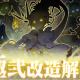 グリモア、『ブレイブソード×ブレイズソウル』でランクS「ライブラ」など5魔剣の極弐改造を解禁!