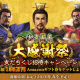 Hero EntertainmentとTCI、『新三國志』で本日から開催を予定していた「LINE友だちくじ招待キャンペーン」の開催時期を4月以降に延期