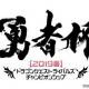 スクエニ、『ドラゴンクエストライバルズ』公式全国大会「勇者杯2019 春」決勝大会を5月11日に開催