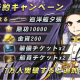 JoyTea Games、新作『戦艦ストライク』の事前登録を本日より開始 100名にAmazonカード1万円分が当たるキャンペーンも開催