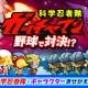 カヤック、『ぼくらの甲子園!ポケット』がアニメ「科学忍者隊ガッチャマン」とのコラボイベント「科学忍者隊ガッチャマン!チーム対抗戦」を開催