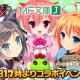 マイネットゲームス、『ウチの姫さまがいちばんカワイイ』で「MF文庫J」とイベント開催 「緋弾のアリア」「変態王子と笑わない猫。」「まよチキ!」とのコラボに!!