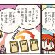 FGO PROJECT、超人気WEBマンガ「ますますマンガで分かる!Fate/Grand Order」の第88話「ちゃんと分かるね」を公開