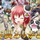 DMM GAMES、『三国志戦姫~乱世に舞う乙女たち~』のサービスを2019年3月25日をもって終了