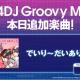 ブシロード、『グルミク』に「ホロライブ」の楽曲「でいり~だいあり~!」の原曲を追加!
