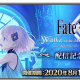 FGO PROJECT、『Fate/Grand Order』で8月11日より「『FGOW』配信記念キャンペーン」を開催! 限定の概念礼装が手に入る