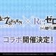 Smilegate、『エピックセブン』×『Re:ゼロから始める異世界生活』コラボを開催決定! 直前生放送を8月4日19時より配信!