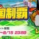 スタイル・フリー、『OTOGAMI-オトガミ-』でイベント「カネミツの目指せ全国制覇」を8月11日より開催