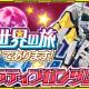バンナム、『スーパーロボット大戦X-Ω』で進撃イベント「超越並行世界の旅であります!」開催 特効ユニットSSR確定のステップアップガシャ実施も