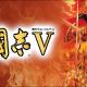 コーエーテクモ、『三國志Ⅴ』スマホアプリ版を配信開始! 期間限定700円OFFの配信記念セールも同時開催