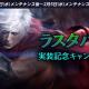 NCジャパン、『リネージュM』でインターサーバーコンテンツ「ラスタバド」実装&記念CPを開催! 公式生放送は本日22時より開始