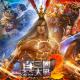 GameforceとGAE、『真三國大戰2-要玩就玩真的』を台湾・香港・マカオでリリース…台湾と香港のセールスランキングで4位に