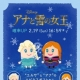 ココネ、『ディズニー マイリトルドール』にディズニーの人気作品「アナと雪の女王」のアナとエルサがリトルドールとなって登場!