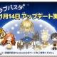 PATI Games、『アイラブパスタ』のアップデートを1月14日に実施 「新年の願いと星座キャンペーン」を開催